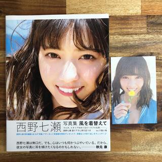 乃木坂46 - [初版]乃木坂46 風を着替えて 西野七瀬写真集