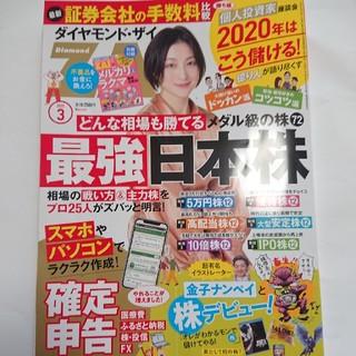 ダイヤモンド社 - 【二冊セット】ダイヤモンド ZAi (ザイ) 2020年 03月号