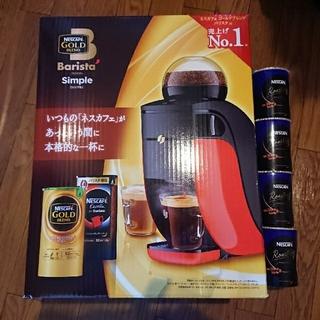 ネスレ(Nestle)の未開封 ネスカフェゴールドブレンド バリスタ シンプル本体と詰替4本セット(コーヒーメーカー)