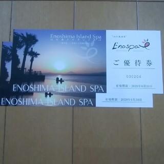 ここすけ様専用☆江の島アイランドスパ エノスパ ご優待券2枚(プール)