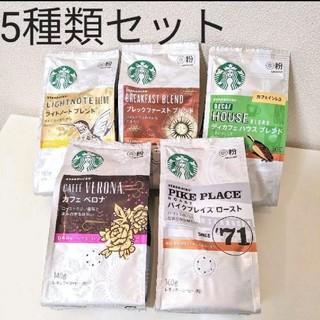 Starbucks Coffee - ★新品未開封★スターバックス(粉)コーヒー5種類×1袋セット