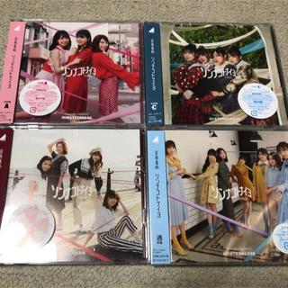 ノギザカフォーティーシックス(乃木坂46)の日向坂46 ソンナコトナイヨ 初回限定盤ABC+通常盤 4枚セット(アイドル)