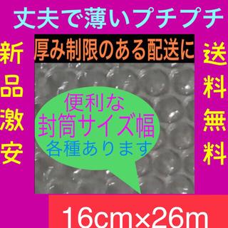 新品★薄いプチプチ梱包材 24cm×18m 小粒プチプチ 気泡緩衝材 送料無料