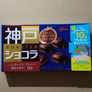 グリコ(グリコ)の即購入可◎グリコ神戸ショコラ(菓子/デザート)