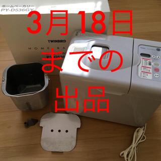 TWINBIRD - TWINBIRD ホームベーカリー 1.5斤用 焼き芋 製菓にも