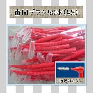お徳用歯間ブラシ(4S)