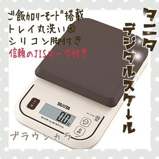 タニタ デジタルスケール クッキングスケール  計量器(調理道具/製菓道具)