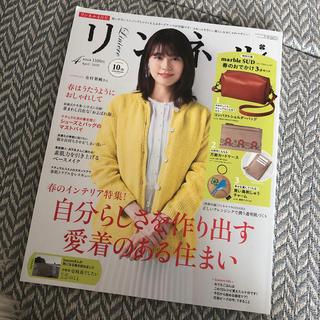 タカラジマシャ(宝島社)のリンネル 2020年 04月号 雑誌のみ(その他)