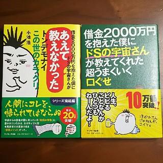 サンマークシュッパン(サンマーク出版)の二冊セット☆ドSの宇宙さんシリーズ(文学/小説)