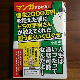 サンマークシュッパン(サンマーク出版)のマンガでわかる!借金2000万円を抱えたドSの宇宙さんが教えてくれた超うまくいく(その他)