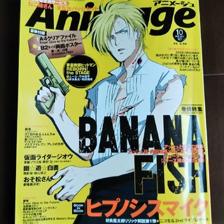 バナナフィッシュ(BANANA FISH)のバナナフィッシュ アニメージュ 2018年 10月号 vol.484(アート/エンタメ/ホビー)