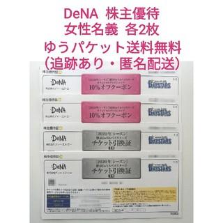 ヨコハマディーエヌエーベイスターズ(横浜DeNAベイスターズ)のDeNA 株主優待券 2020 チケット引換証+クーポン 女性名義 各2枚 ペア(野球)