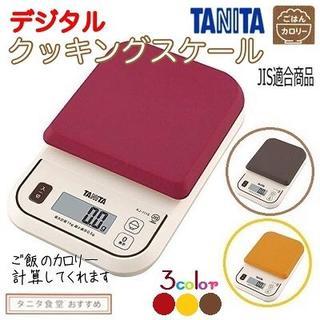 タニタ(TANITA)のごはんのカロリー計算できます/デジタルクッキングスケール・タニタ食堂(調理道具/製菓道具)