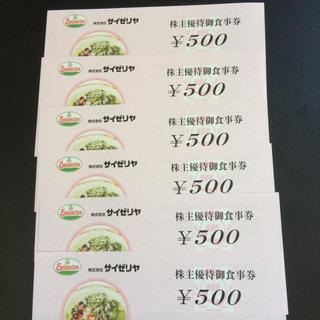 サイゼリヤ 株主優待券 3000円分