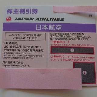 JAL(日本航空) - JAL株主割引券x1枚