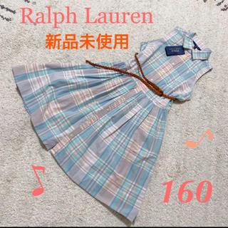 Ralph Lauren - ★☆新品未使用タグ付き★☆ラルフローレン★シャツワンピース★160