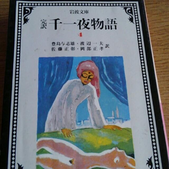 完訳千一夜物語 4 改版 エンタメ/ホビーの本(文学/小説)の商品写真