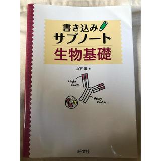 オウブンシャ(旺文社)の書き込みサブノ-ト生物基礎(語学/参考書)