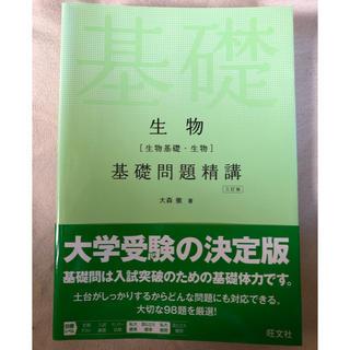 オウブンシャ(旺文社)の生物[生物基礎・生物]基礎問題精講 三訂版(語学/参考書)