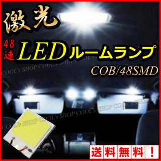 激光 面発光 48連 LED ルームランプ COB 車内灯 ホワイト 白 人気(車内アクセサリ)