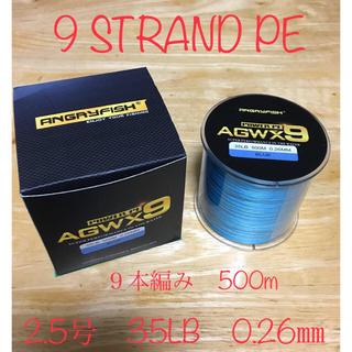 PEライン 9本編み  35LB   2.5号(0.26mm)500m  ブルー(釣り糸/ライン)