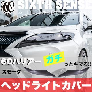 トヨタ - ハリアー スモーク ヘッドライトカバー シックスセンス