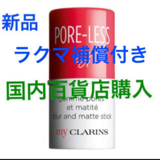 CLARINS - ★ラクマ補償★マイクラランス ブラー&マット スティック 新品未使用