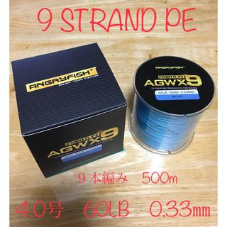 PEライン 9本編み  60LB   4.0号(0.33mm)500m ブルー (釣り糸/ライン)