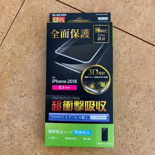 エレコム(ELECOM)のiPhone 6.1 inch 全面保護 白(保護フィルム)