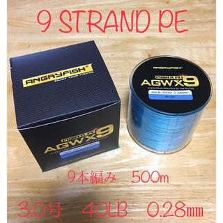 PEライン 9本編み  40LB   3.0号(0.28mm)500m  ブルー(釣り糸/ライン)