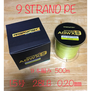 PEライン 9本編み  28LB  1.5号(0.20mm)500m  イエロー(釣り糸/ライン)