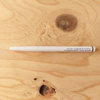 ムジルシリョウヒン(MUJI (無印良品))の無印良品  アイブロー くり出し式 ダークブラウン  (アイブロウペンシル)