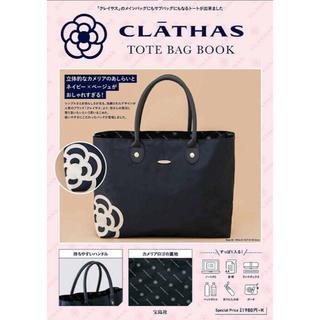 CLATHAS - クレイサストートバッグ