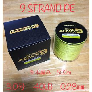 PEライン 9本編み  40LB  3.0号(0.28mm)500m  イエロー(釣り糸/ライン)
