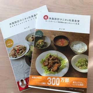 体脂肪計タニタの社員食堂 500kcalのまんぷく定食 2冊セット(料理/グルメ)