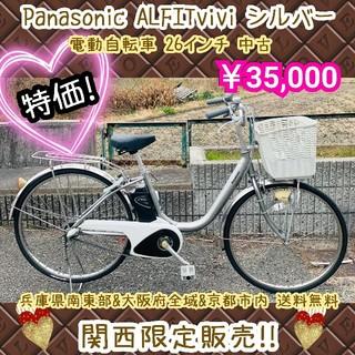 パナソニック(Panasonic)のPanasonic ALFITvivi シルバー 電動自転車 26インチ 中古(自転車本体)