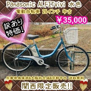 パナソニック(Panasonic)のPanasonic ALFITvivi 水色 電動自転車 26インチ 中古(自転車本体)
