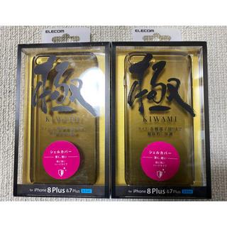 エレコム(ELECOM)の新品 iPhone 7/8 plus エレコム ハードケース 極 2つ(iPhoneケース)