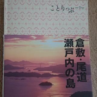 旺文社 - 倉敷・尾道・瀬戸内の島 3版☆ことりっぷ