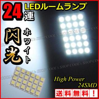純白 24SMD LEDルームランプ 汎用アダプタ付き 3チップ 室内灯 白(汎用パーツ)