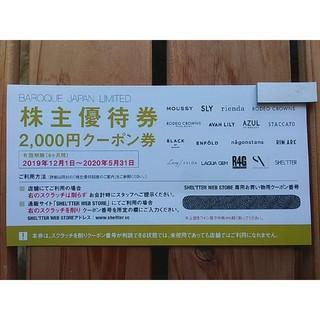 アズールバイマウジー(AZUL by moussy)のバロックジャパン 株主優待券 2000円分◆MOUSSY SLY rienda(ショッピング)