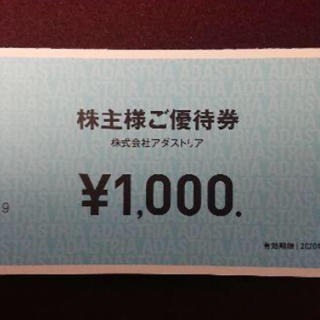 GLOBAL WORK - アダストリア 株主優待券 5000円分 送料無料