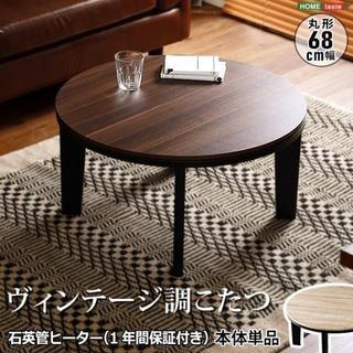 カジュアルこたつ ヴィンテージタイプ 石英管ヒーター付 68cm幅 丸型 テーブ