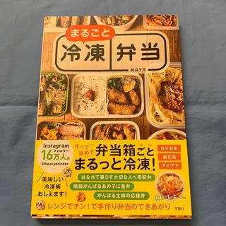タカラジマシャ(宝島社)のまるごと冷凍弁当(料理/グルメ)
