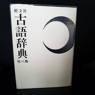オウブンシャ(旺文社)の旺文社古語辞典 第8版 松村明(語学/参考書)
