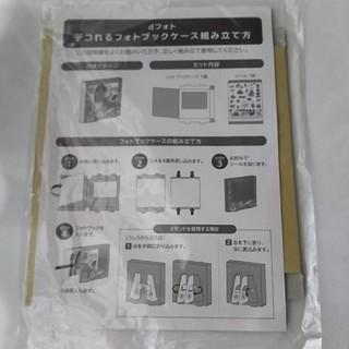 エヌティティドコモ(NTTdocomo)の新品☆dフォト デコれるフォトブックケース (アルバム)