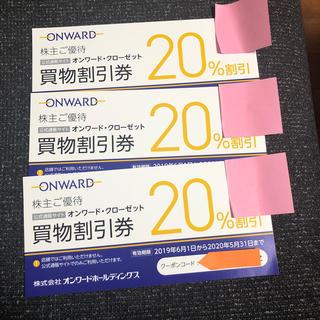 ニジュウサンク(23区)のオンワードクローゼット 買い物割引き券 3枚(ショッピング)