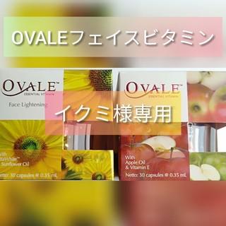 エリップス(ellips)のOVALE イクミ様専用 アップル60粒・ひまわり60粒(美容液)