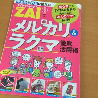 ダイヤモンド社 - ダイヤモンド.ZAi   美品