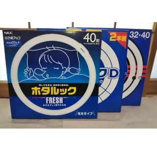 エヌイーシー(NEC)の丸形蛍光ランプ 40W形×3個(蛍光灯/電球)